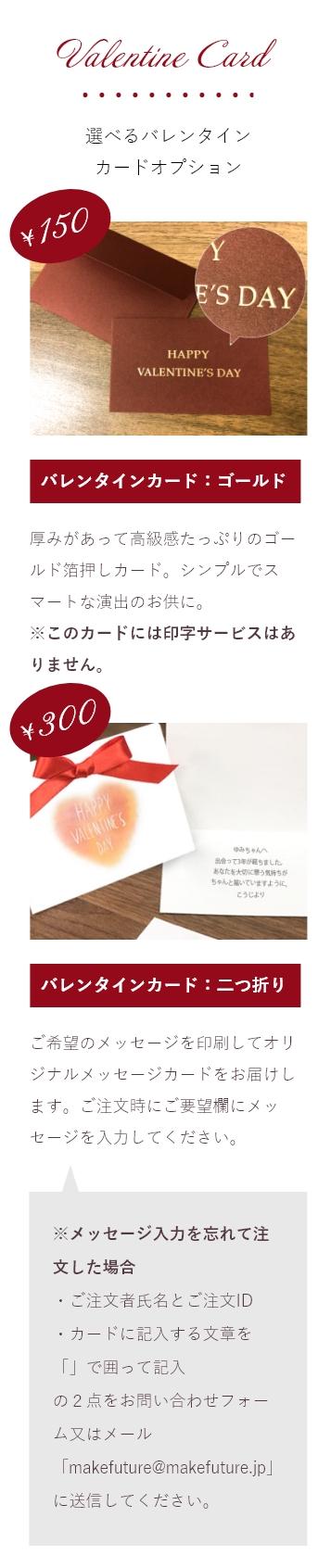 バレンタインカードオプション