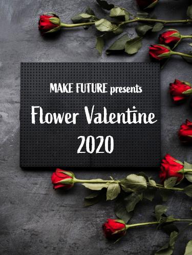フラワーバレンタイン2020 MAKEFUTURE