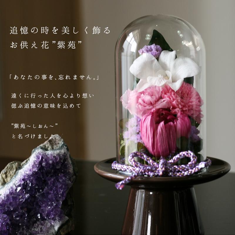 菊や蘭のプリザアレンジ 紫苑Sサイズ
