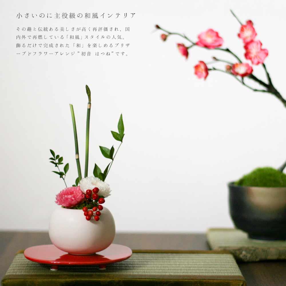 梅の花と和風プリザ初音