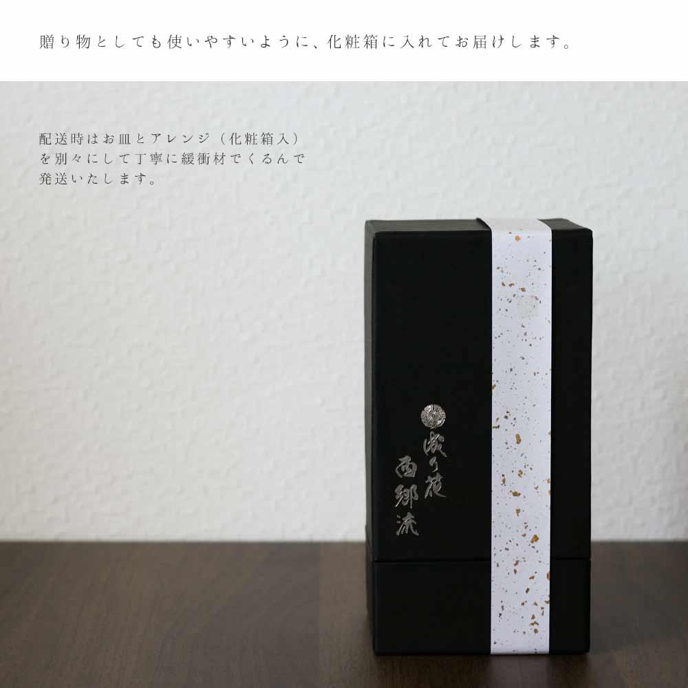 黒い化粧箱に和紙の掛け紙