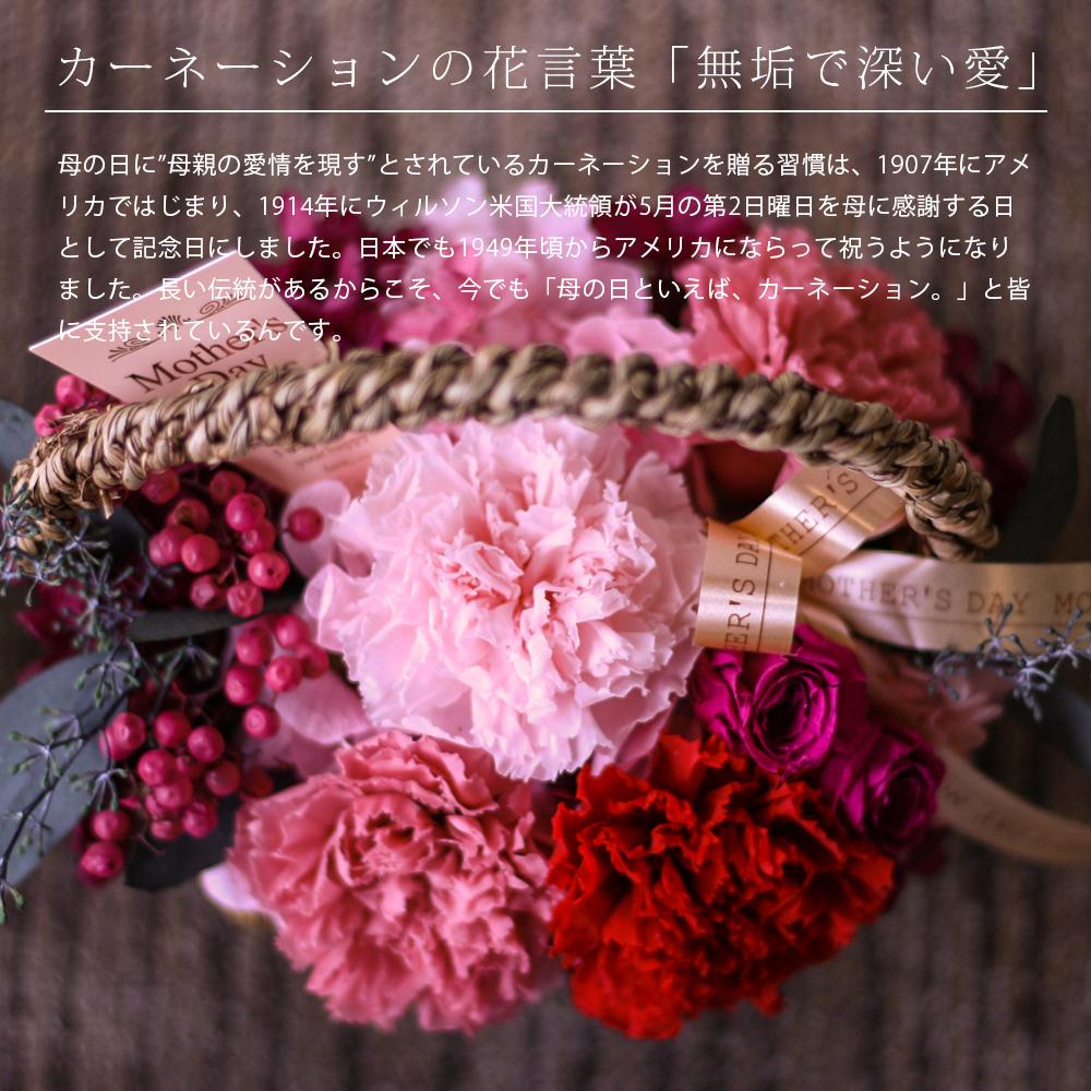 カーネーションと薔薇と木の実が贅沢なカゴ