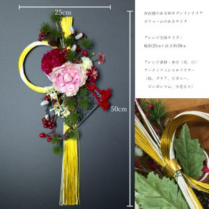 mizu-wreath